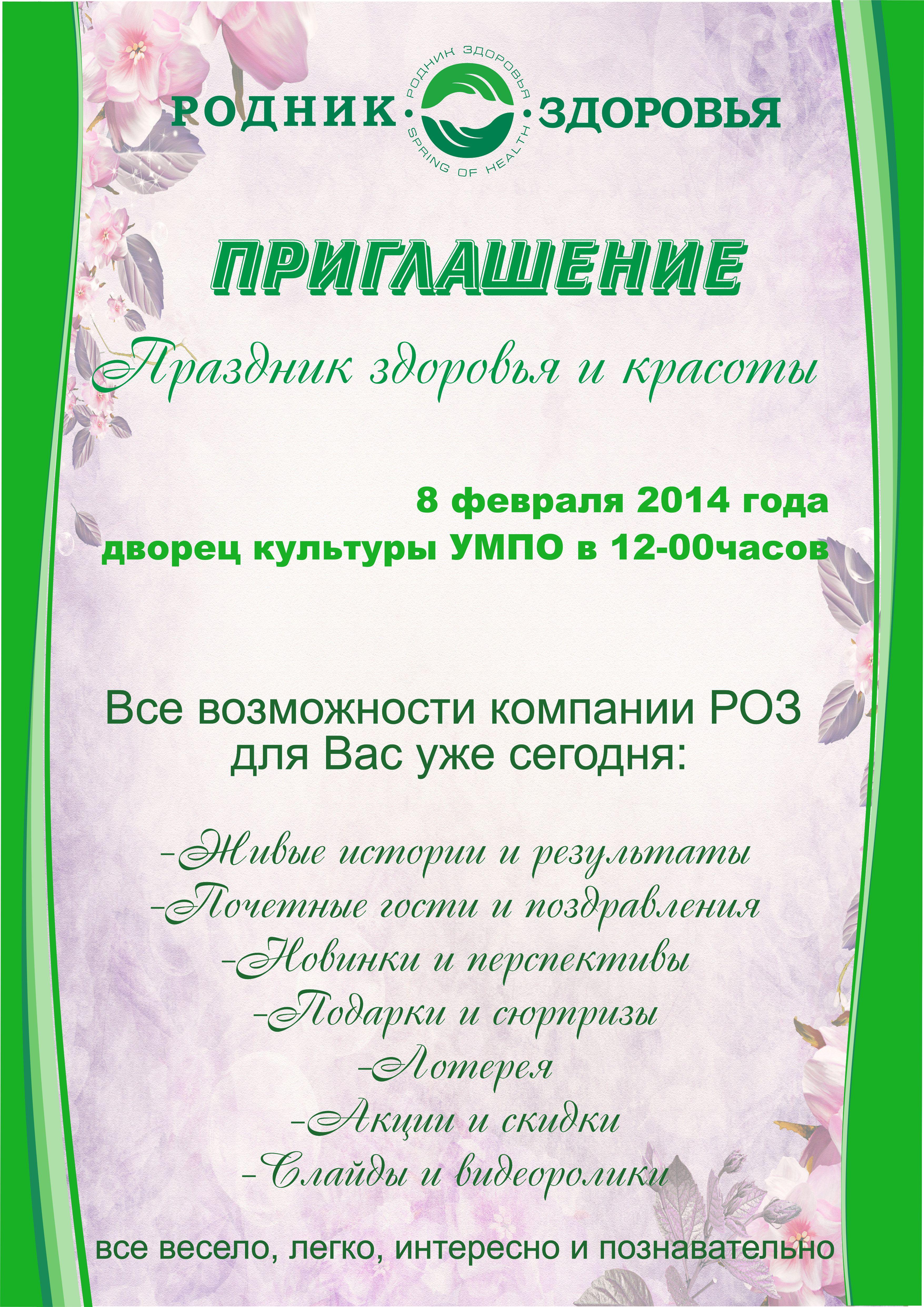8 февраля 2014 в Уфе состоится