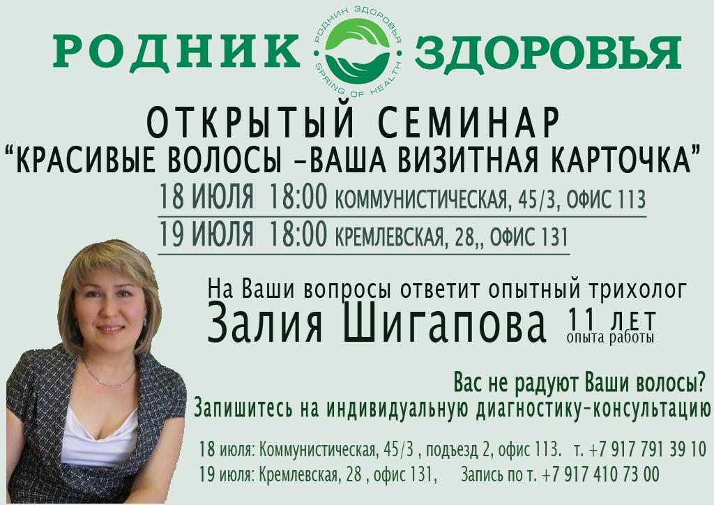 Уфа. 18-19.07.2017