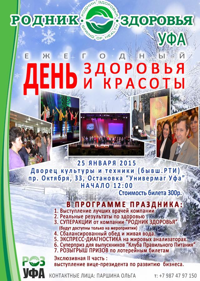 25 января 2015 в Уфе состоится