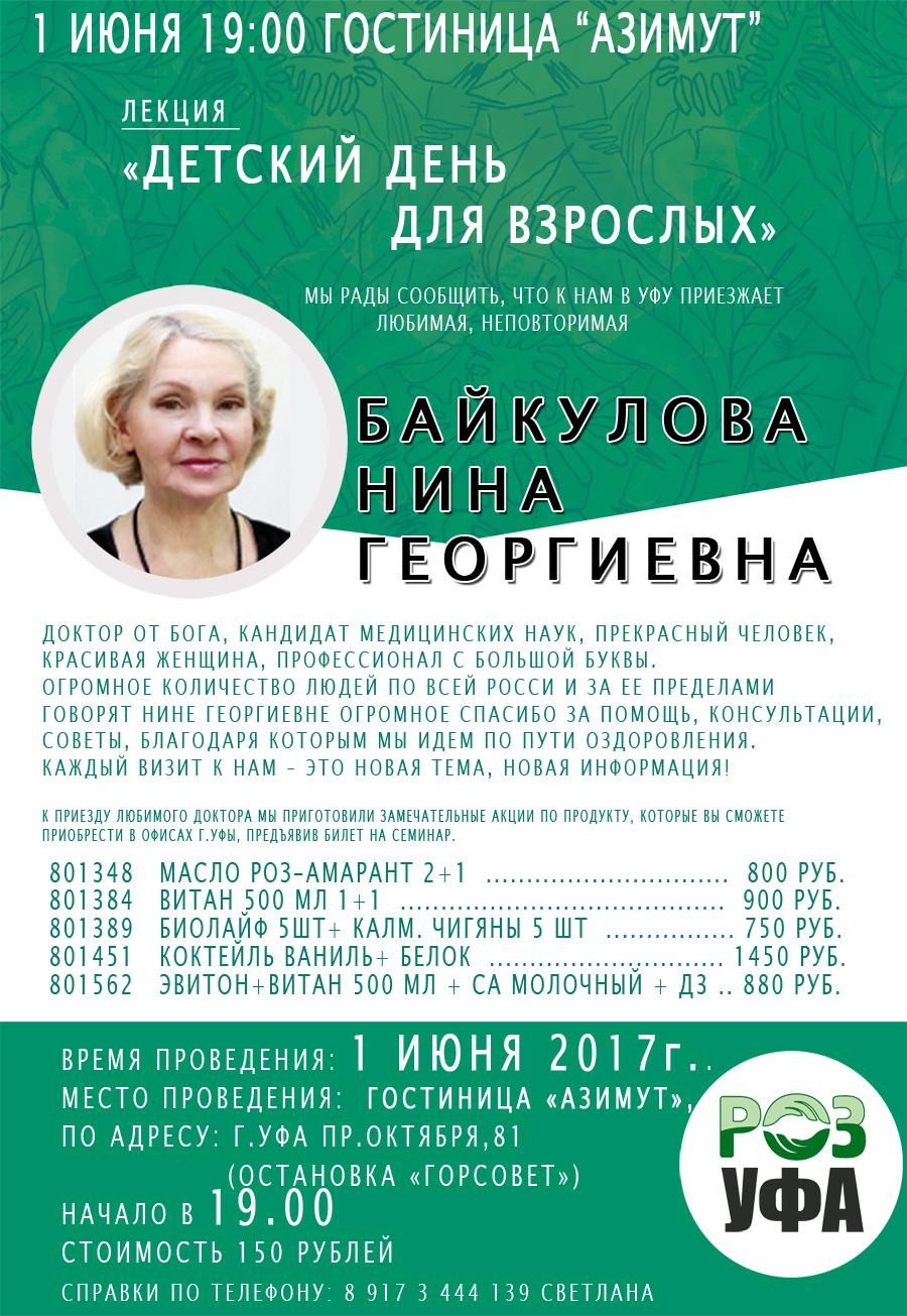 Лекция врача Байкуловой Нины Георгиевны на тему: «Детский день для взрослых»