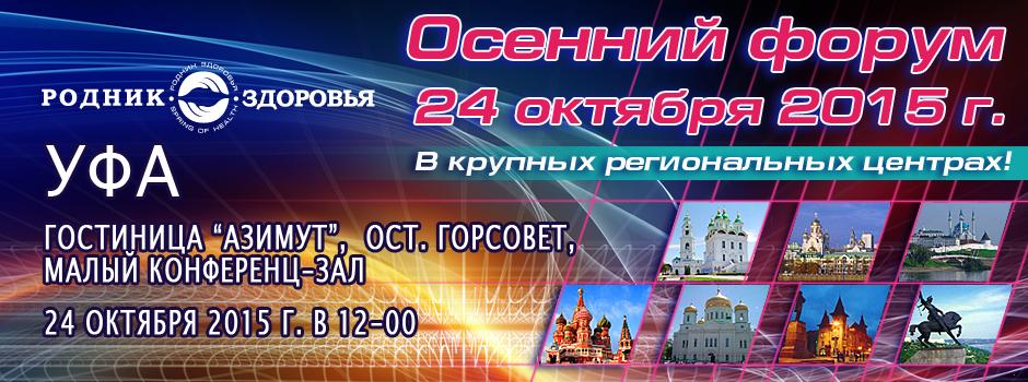 Уфа ОСЕННИЙ ФОРУМ 2015 Родник здоровья