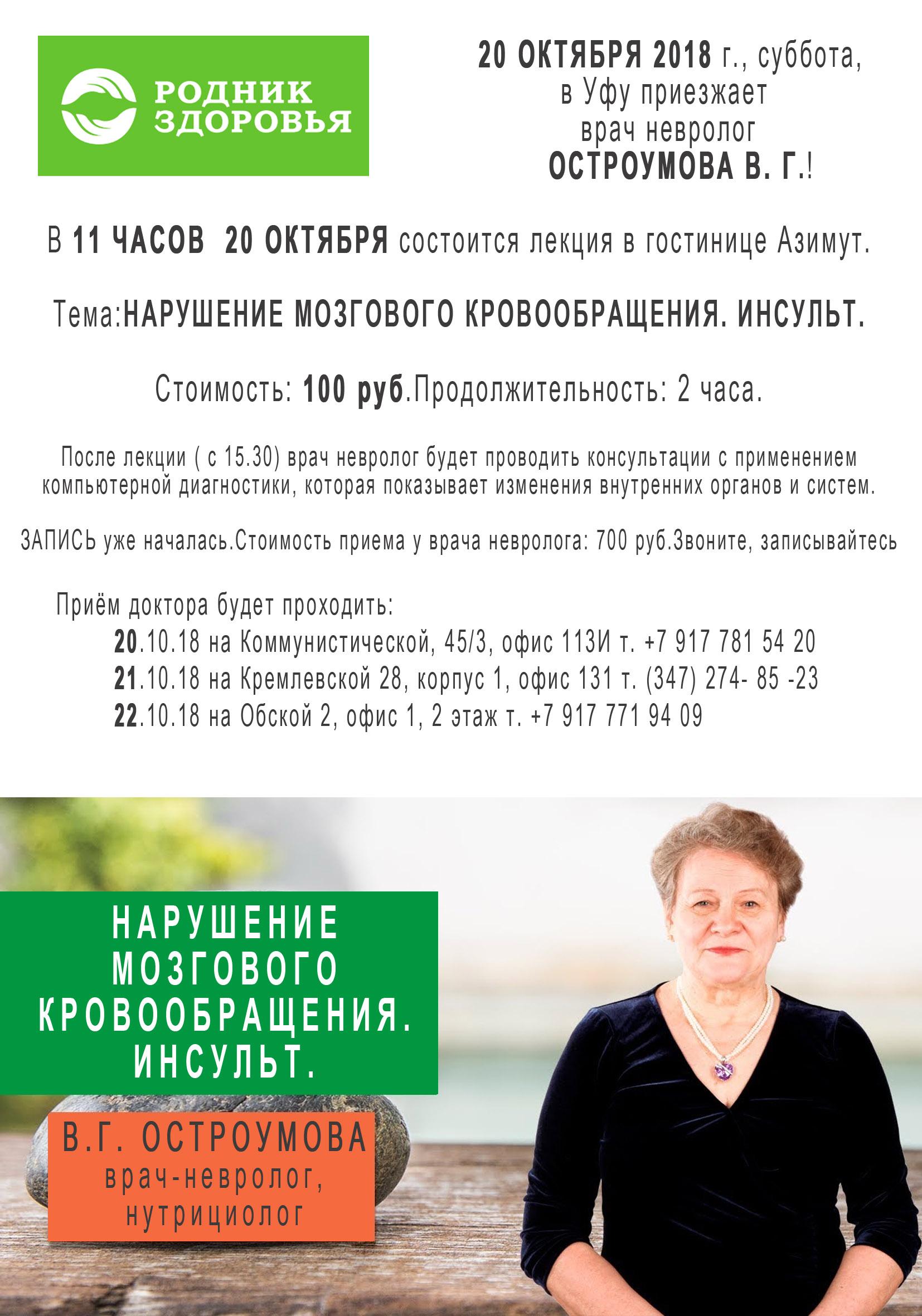 лекция Остроумова родник здоровья врач невролог Уфа.
