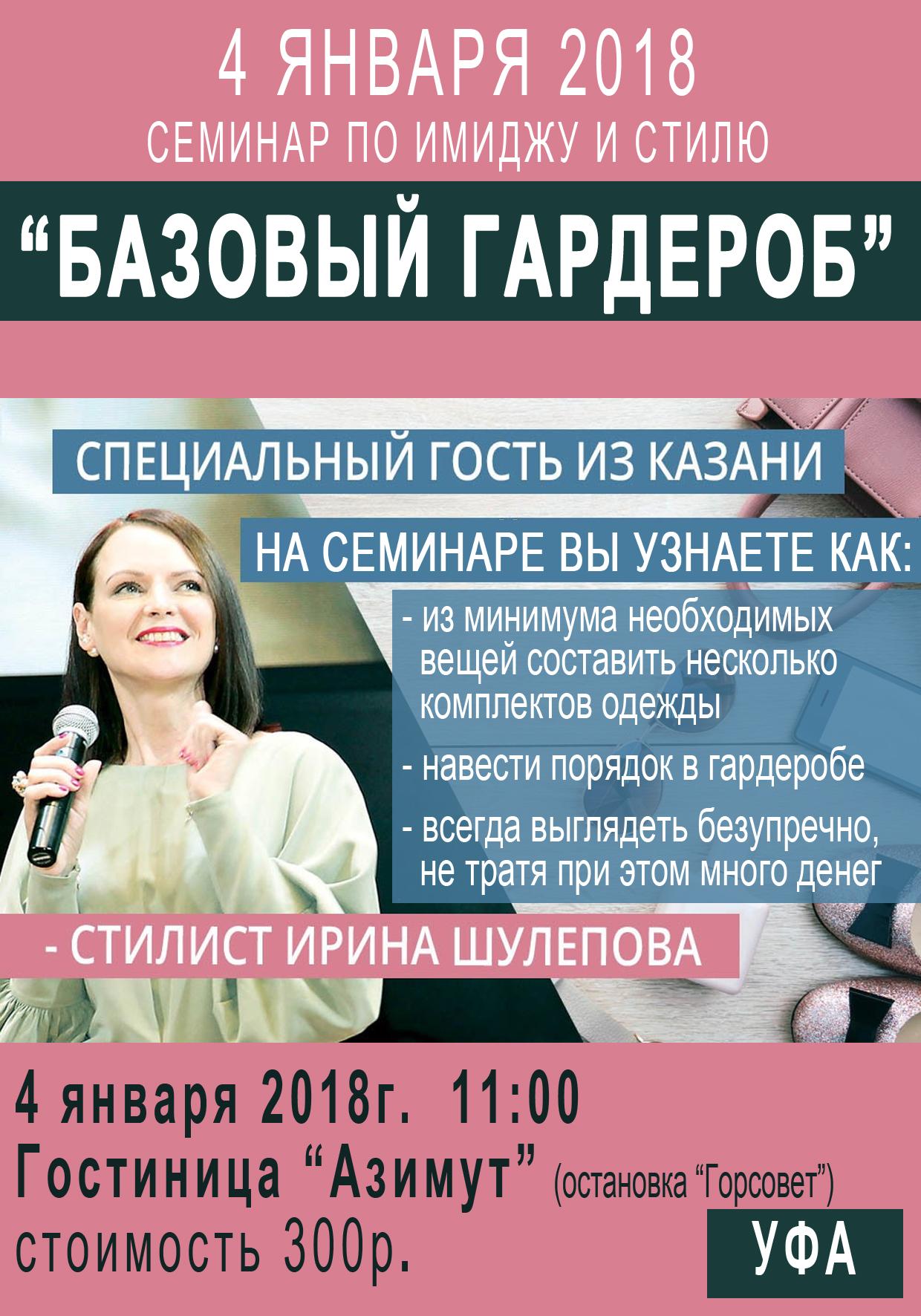 Уфа. Семинар стилиста Ирина Шулепова 04.01.2018 11:00