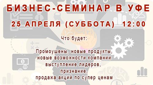 25 апреля 2015 в Уфе состоится